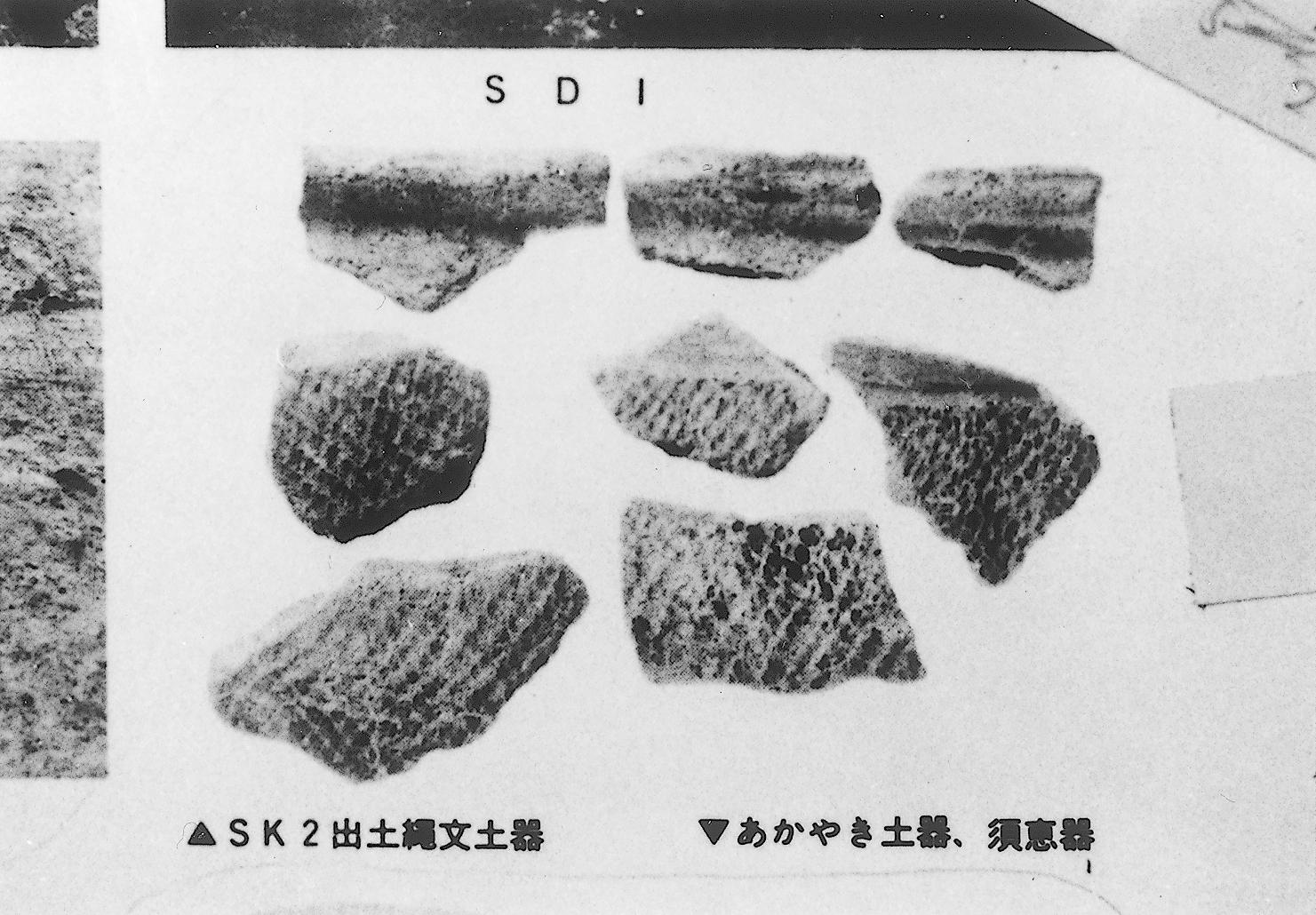 角沢仁間遺跡出土土器片