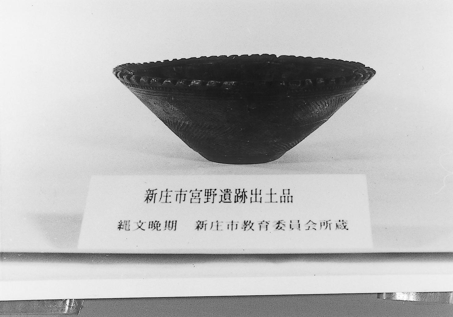 宮野遺跡出土浅鉢形土器