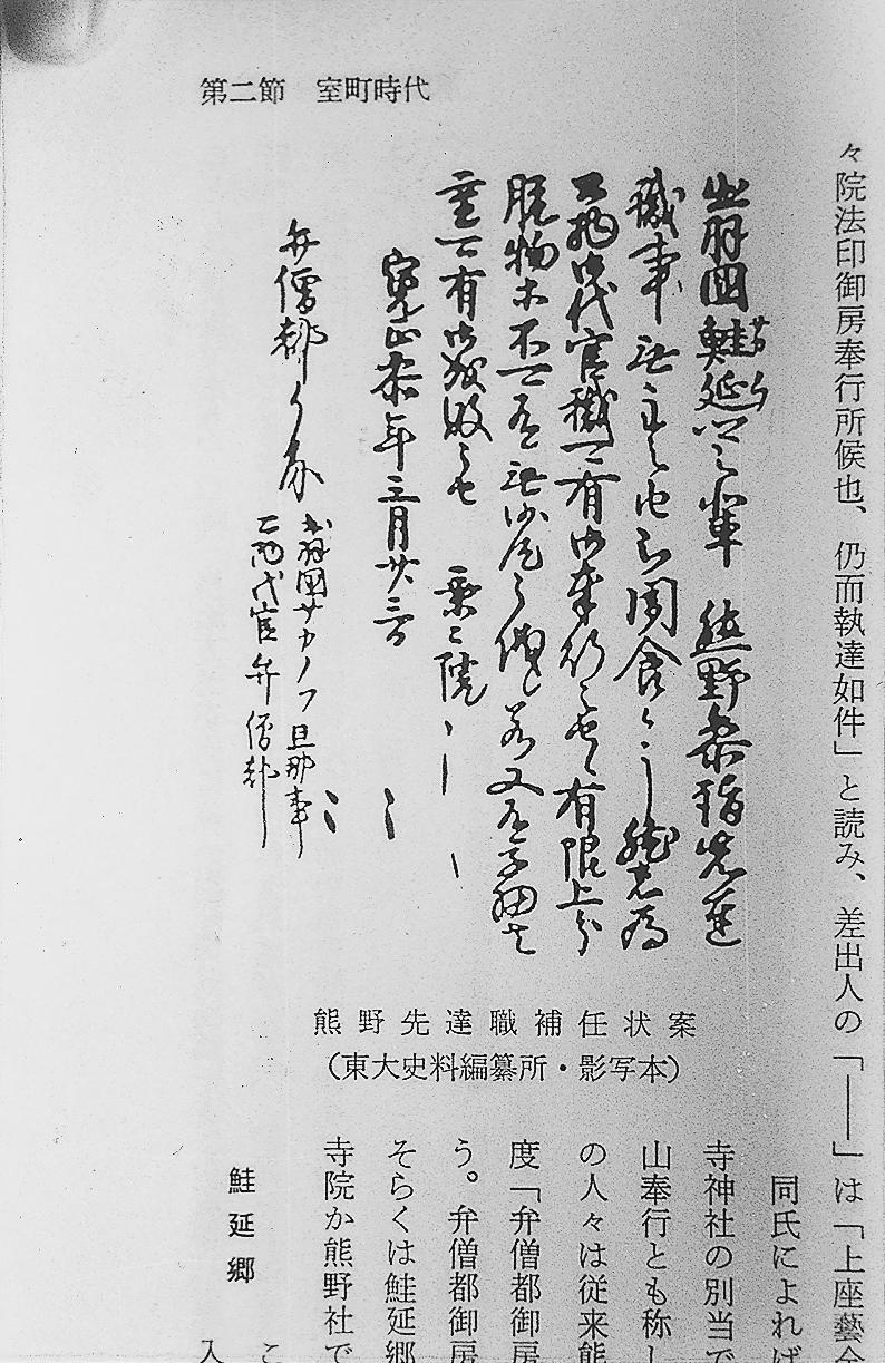 熊野先達補任状案(国立国会図書館影印文書)