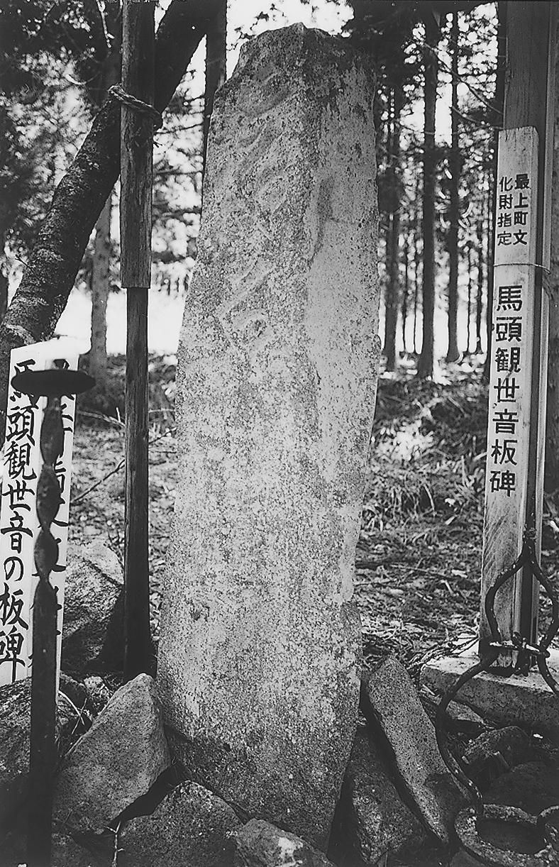 馬頭観音板碑(最上町東漸院)