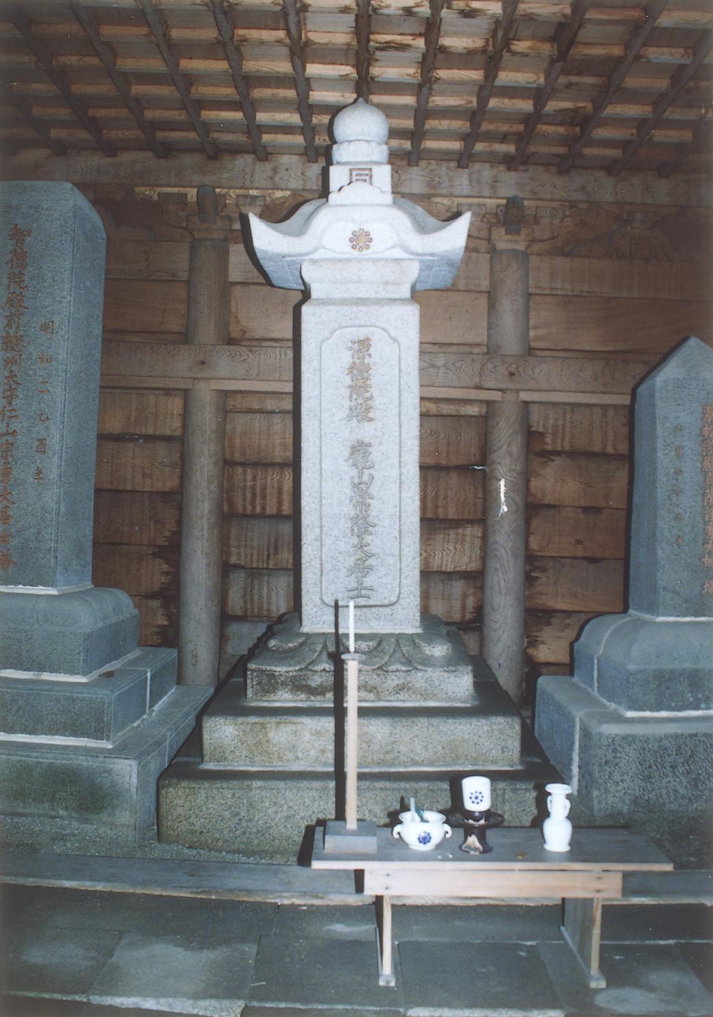 三代藩主正庸の墓(瑞雲院)