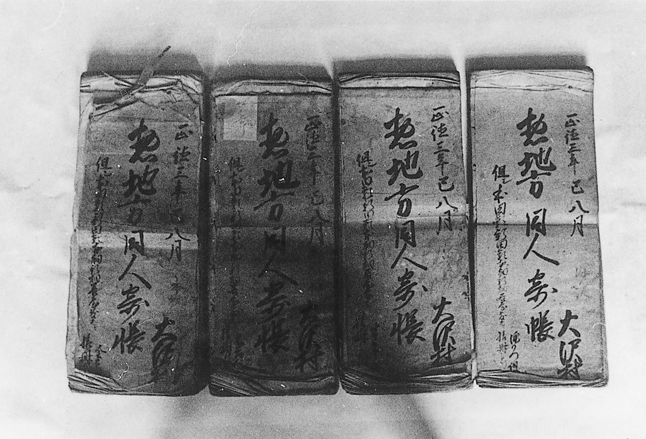 正徳の地方帳(大沢村)