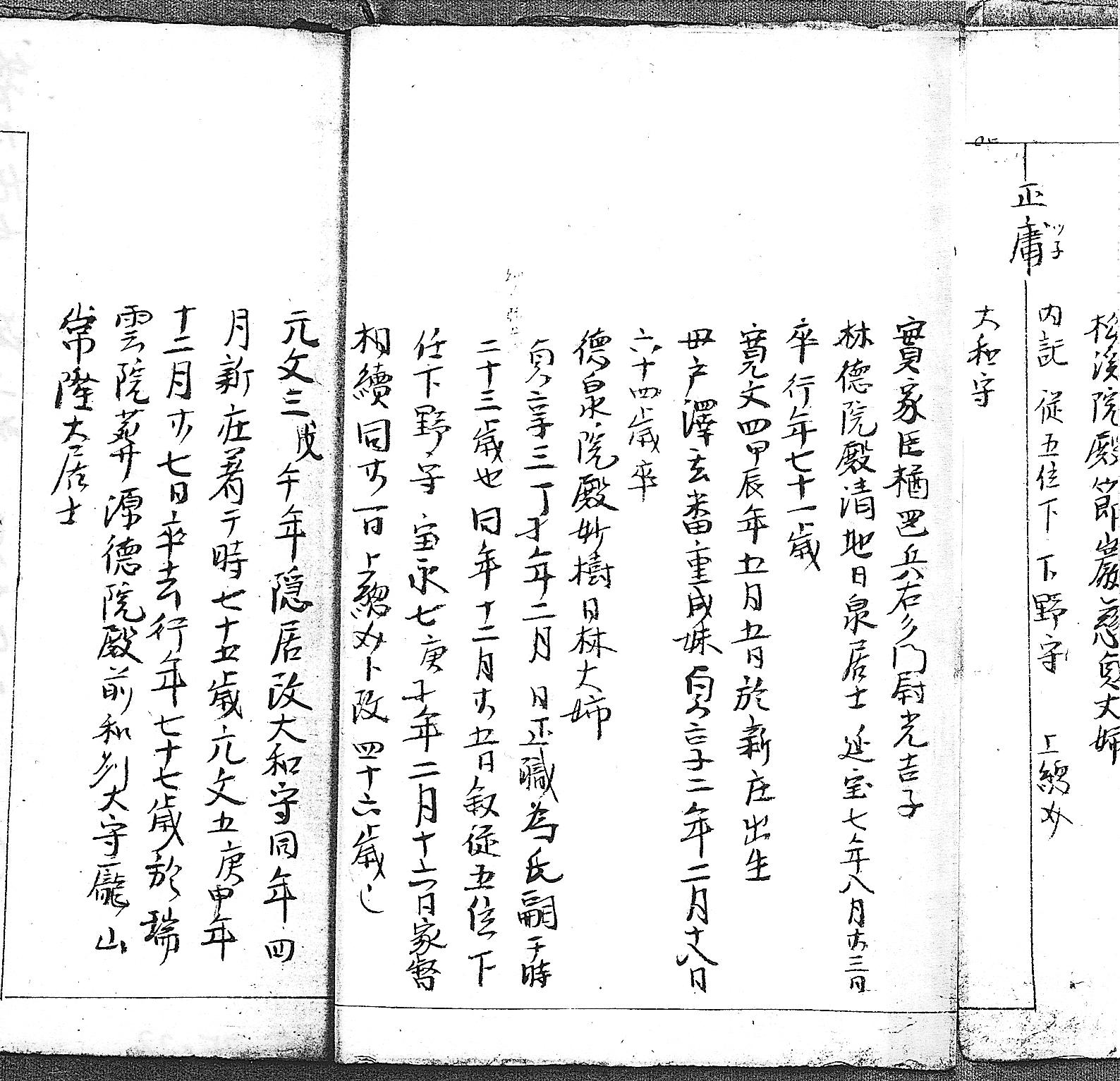戸沢正庸履歴(「戸沢藩系図書」部分)