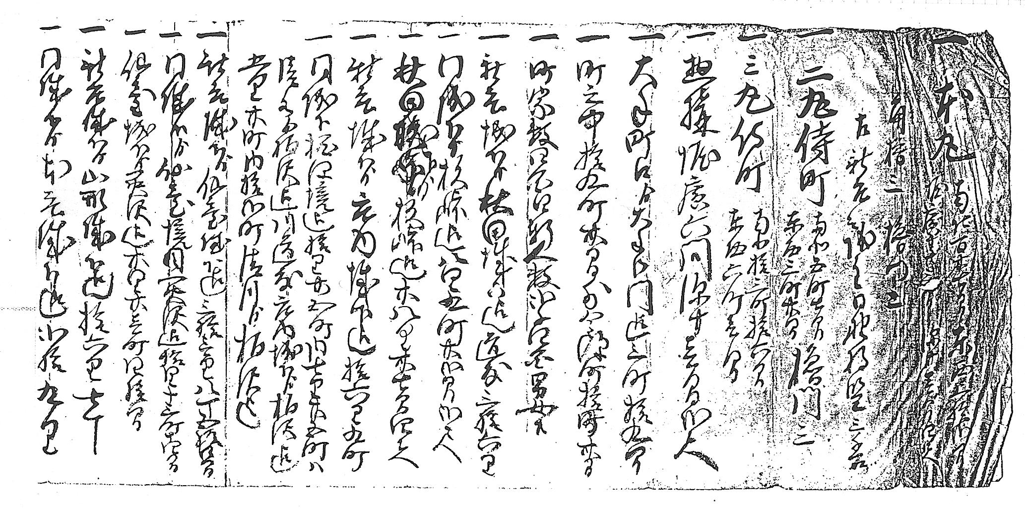 新庄城の規模(井関家文書)