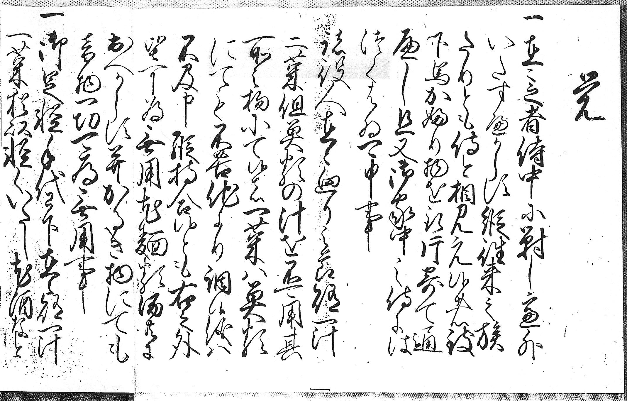「覚」正徳3年御触書(1)