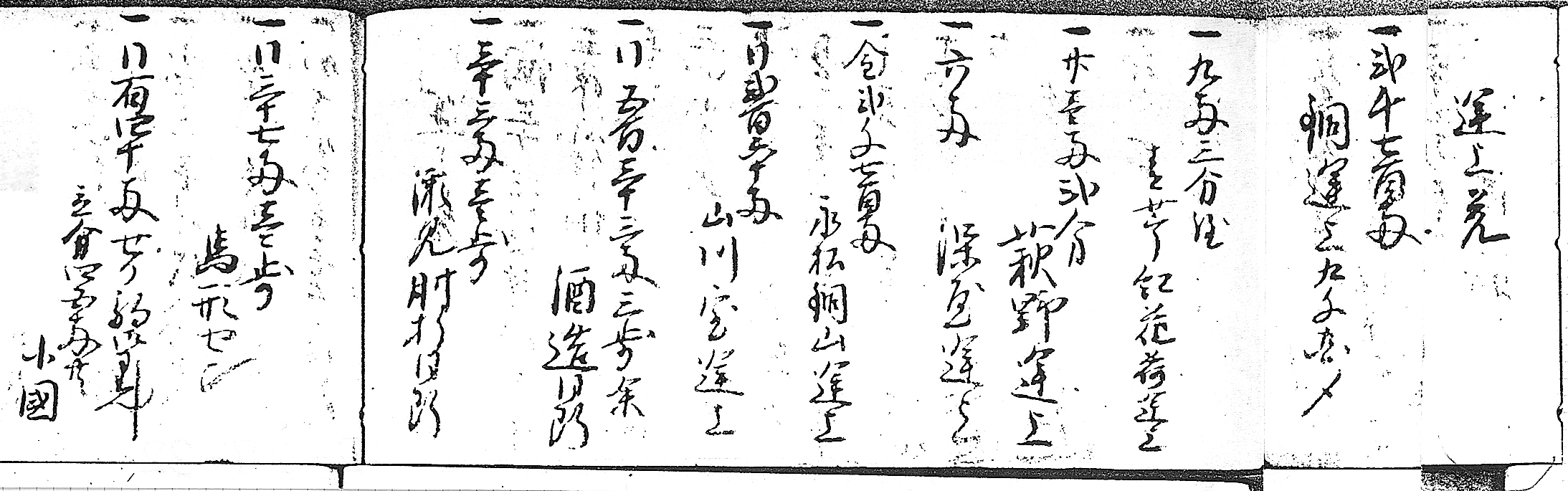 「運上覚」(荒川家文書)