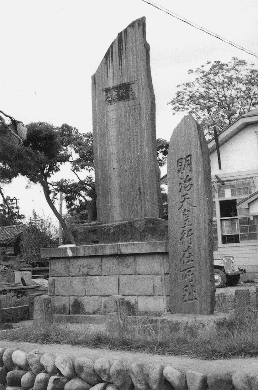 明治天皇御巡幸記念碑(駐輦碑と行在所跡)