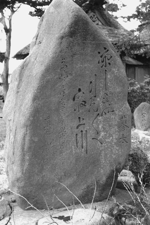 大島蓼太句碑(天明元年)