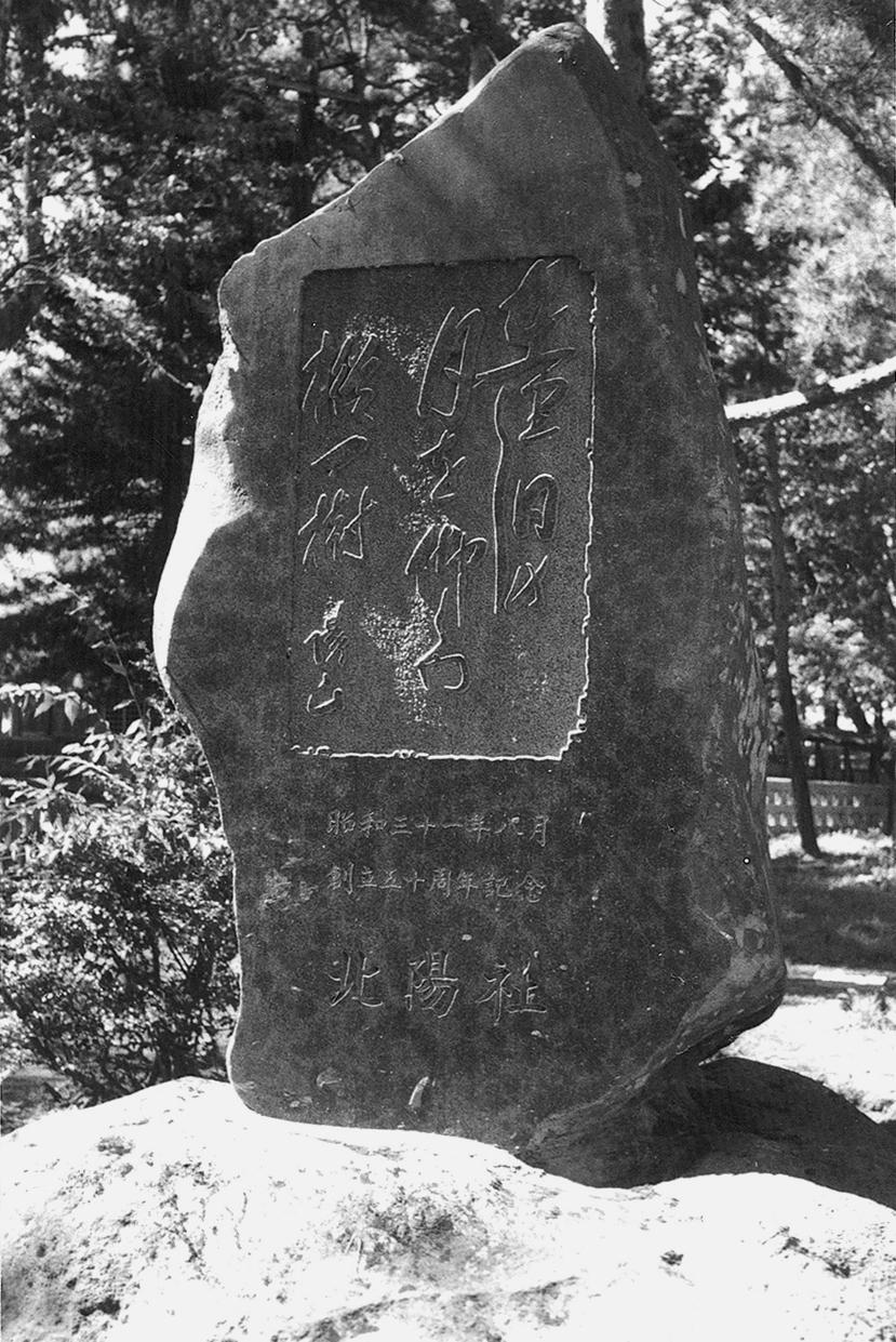 野川陽山(初代)句碑