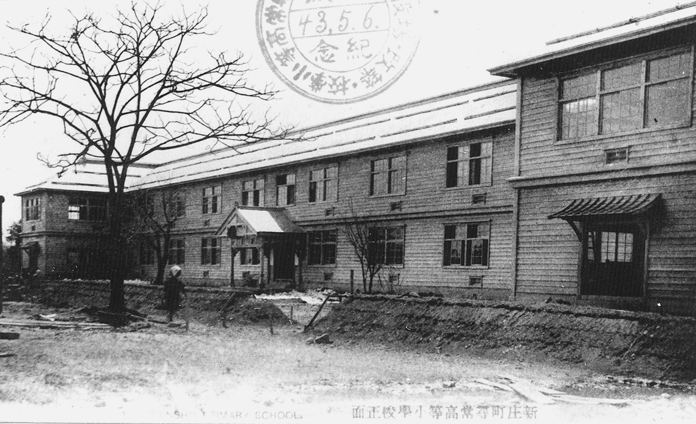 新庄町尋常小学校正面