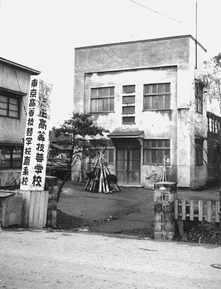 東京高等技芸学校直系校