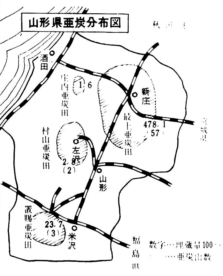 山形県亜炭分布図