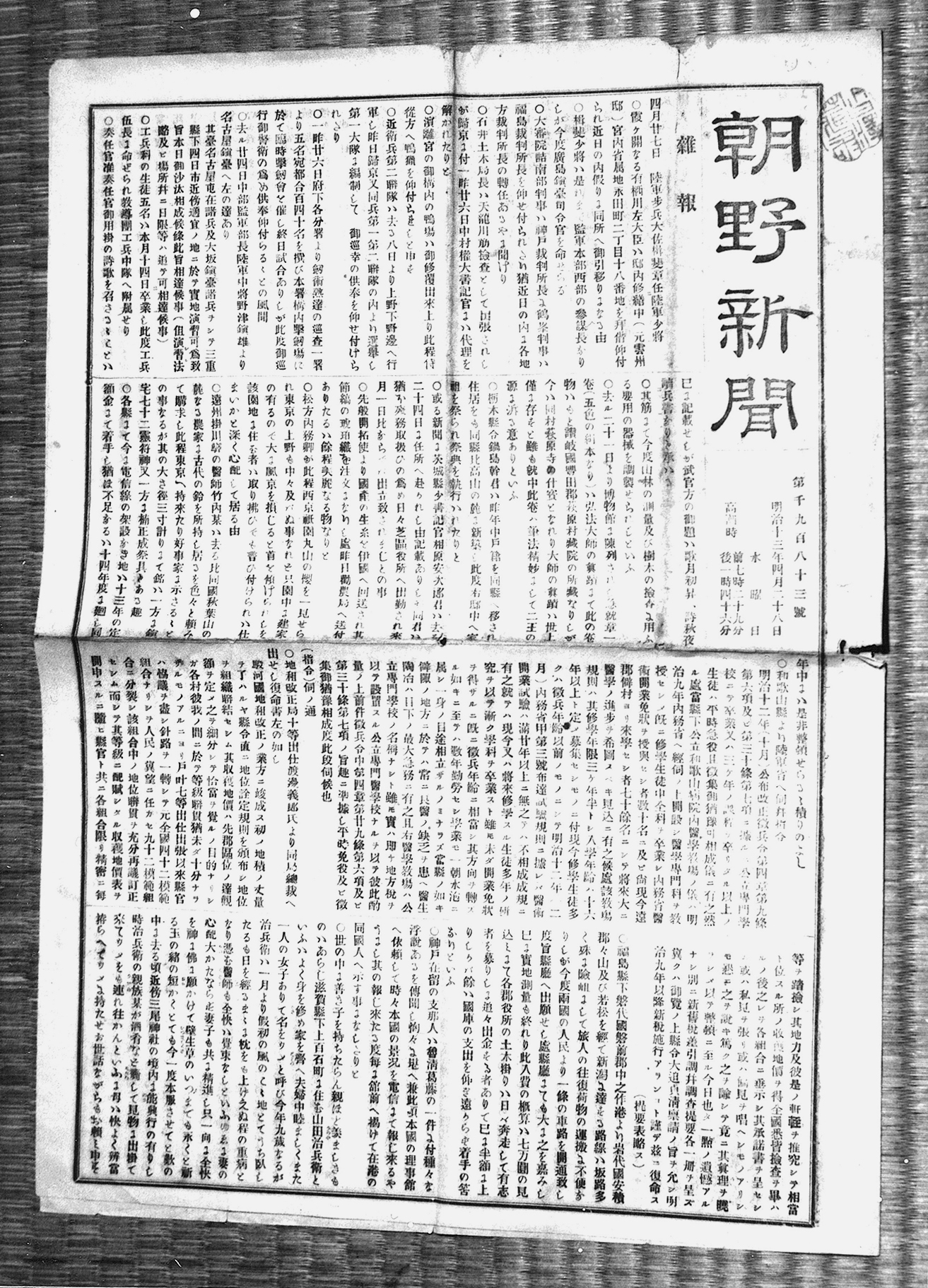 「朝野新聞」