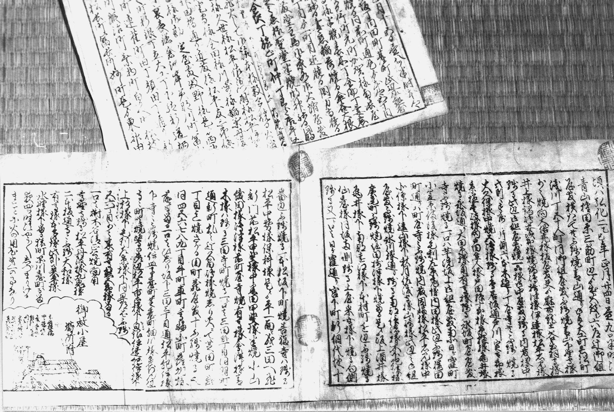 江戸の火事の記録(冊子)