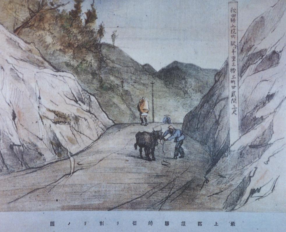 雄勝峠の図(高橋由一描)|新庄デ...