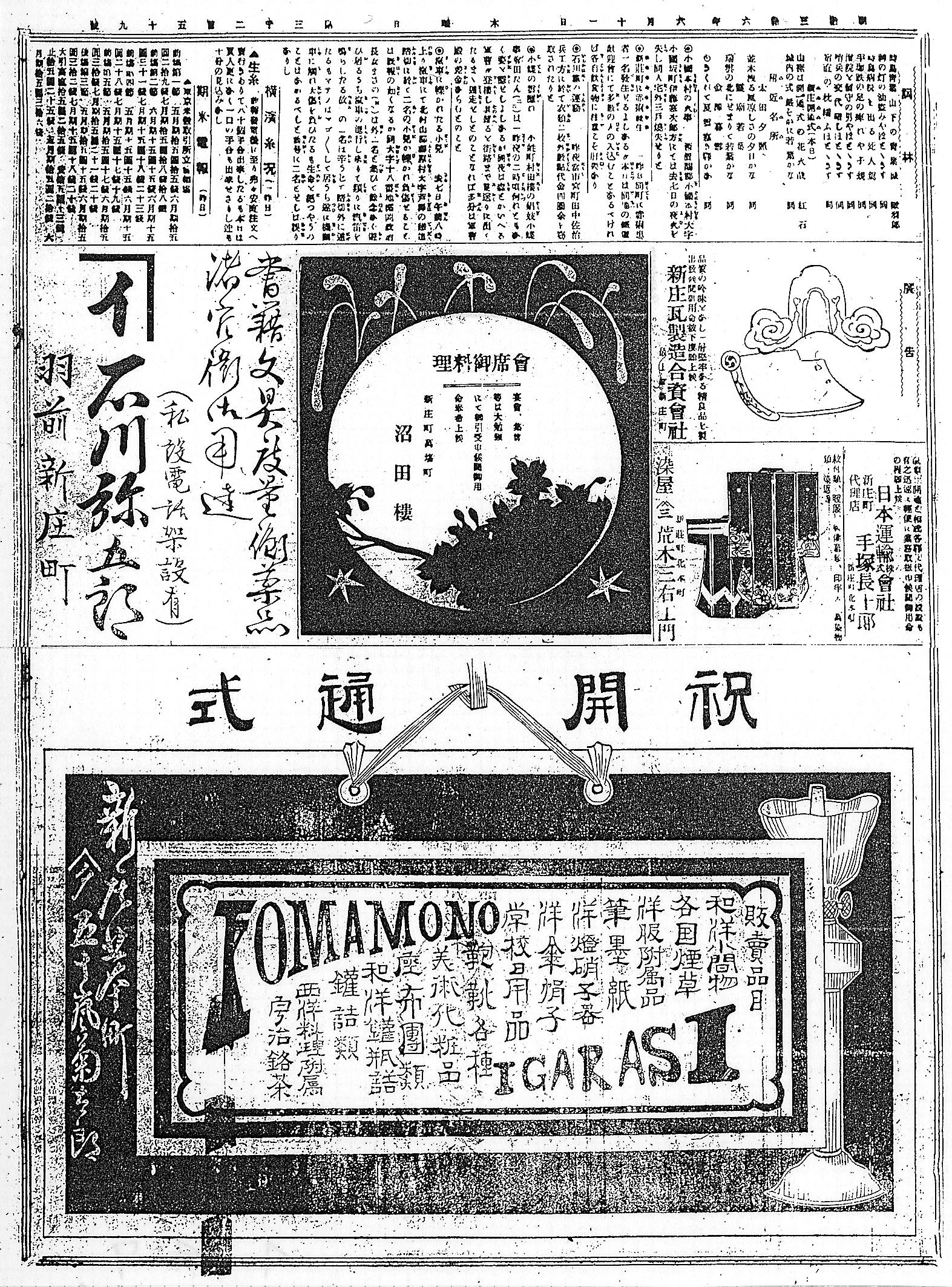 鉄道開通祝い新聞広告