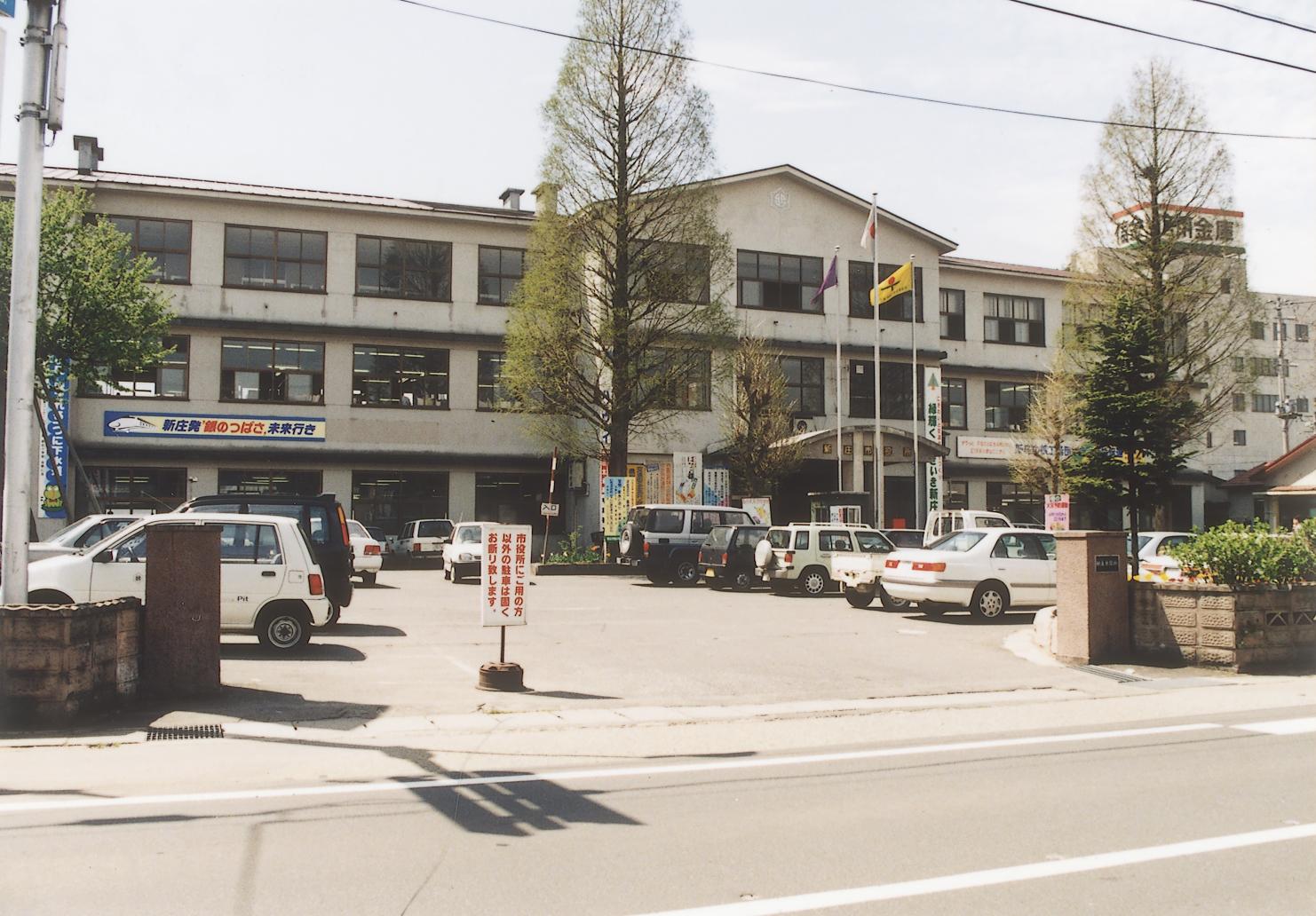 新庄市役所(平成10年)