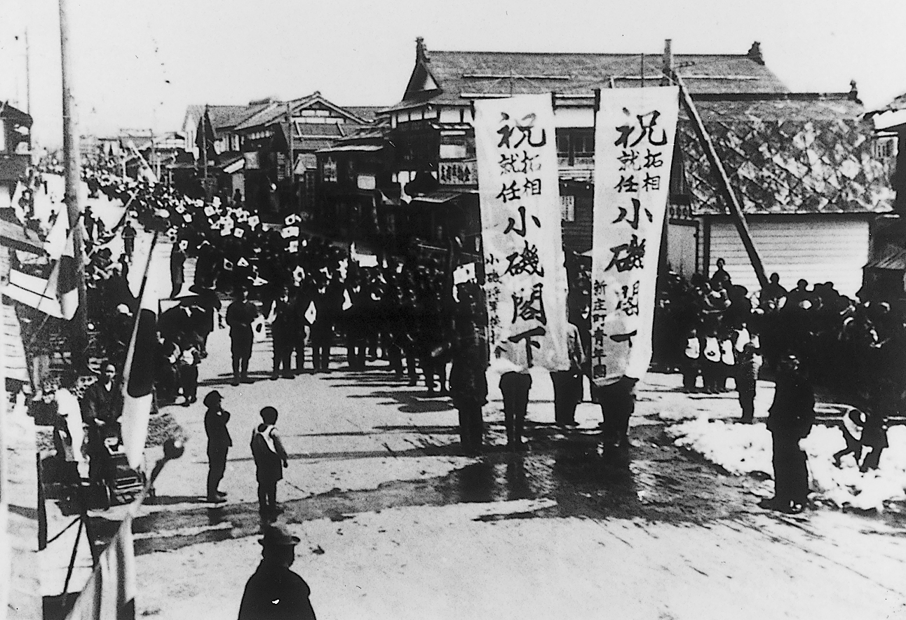 小磯国昭拓相就任を祝う旗行列(昭和14年)