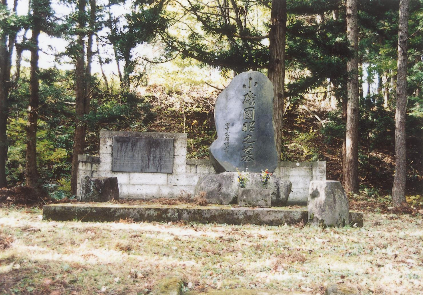 小磯国昭の墓(上西山)