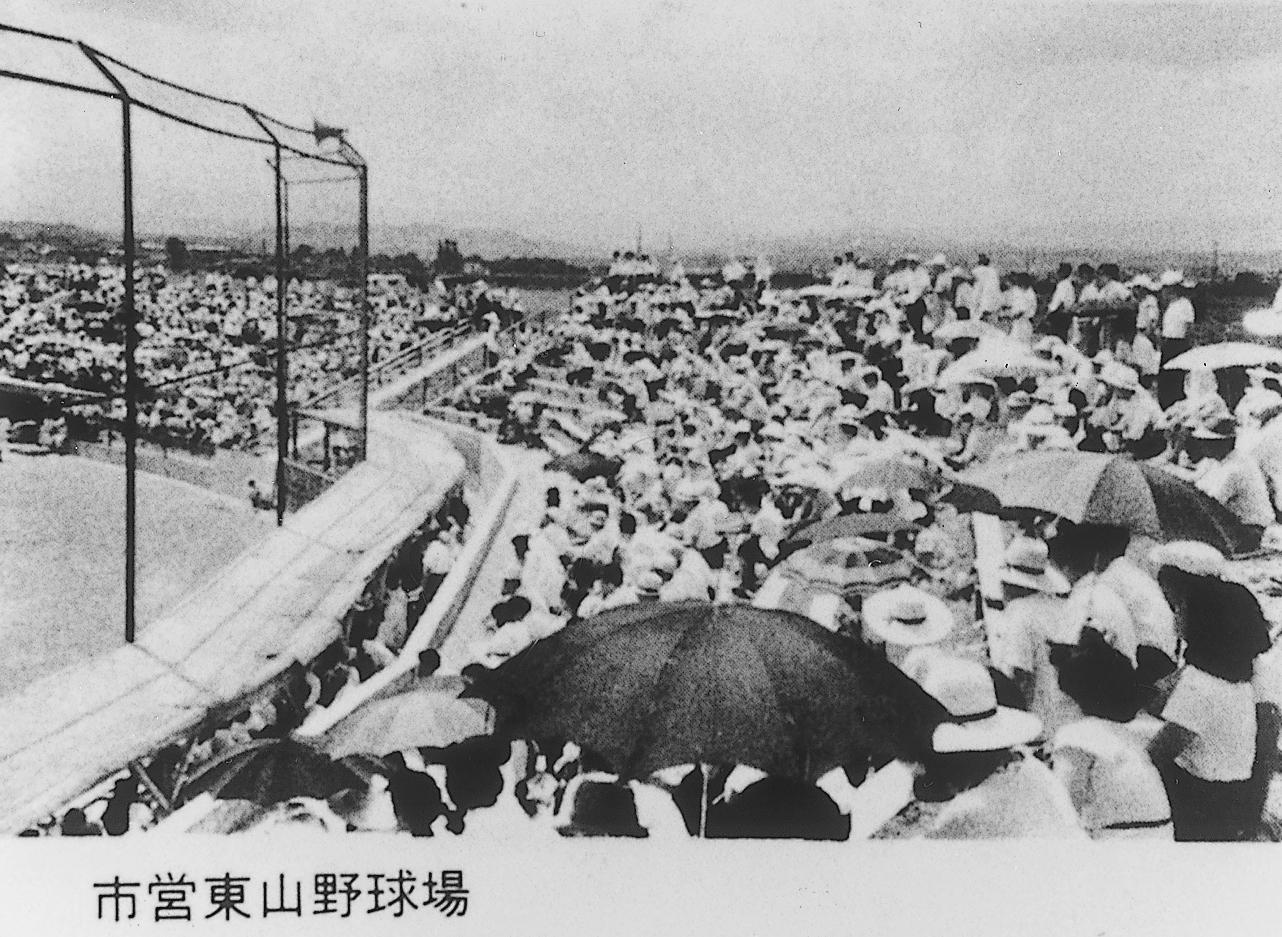 市営東山球場(昭和28年)