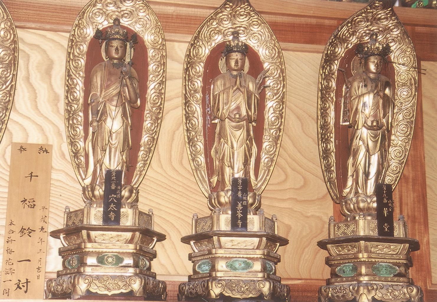 木造 西国三十三観音菩薩像
