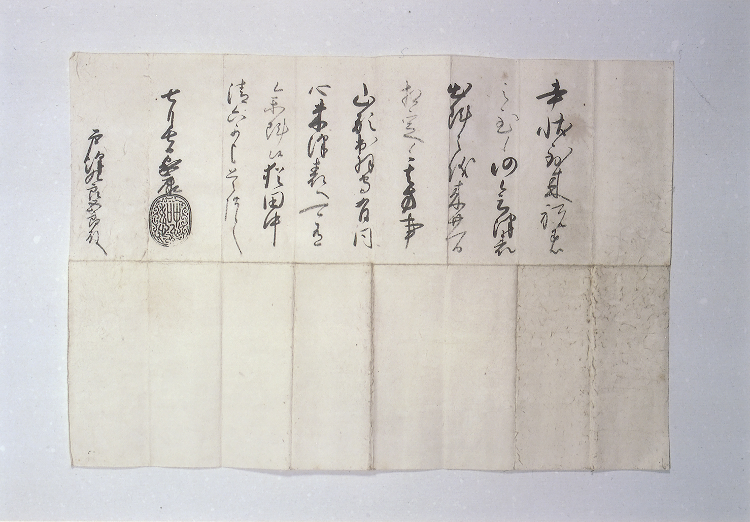慶長5年7月7日付け 徳川家康書状