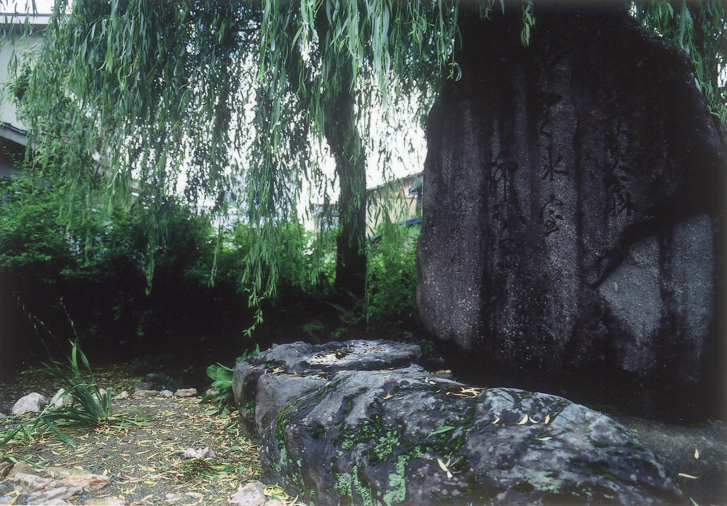 柳の清水と芭蕉「水の奥」句碑