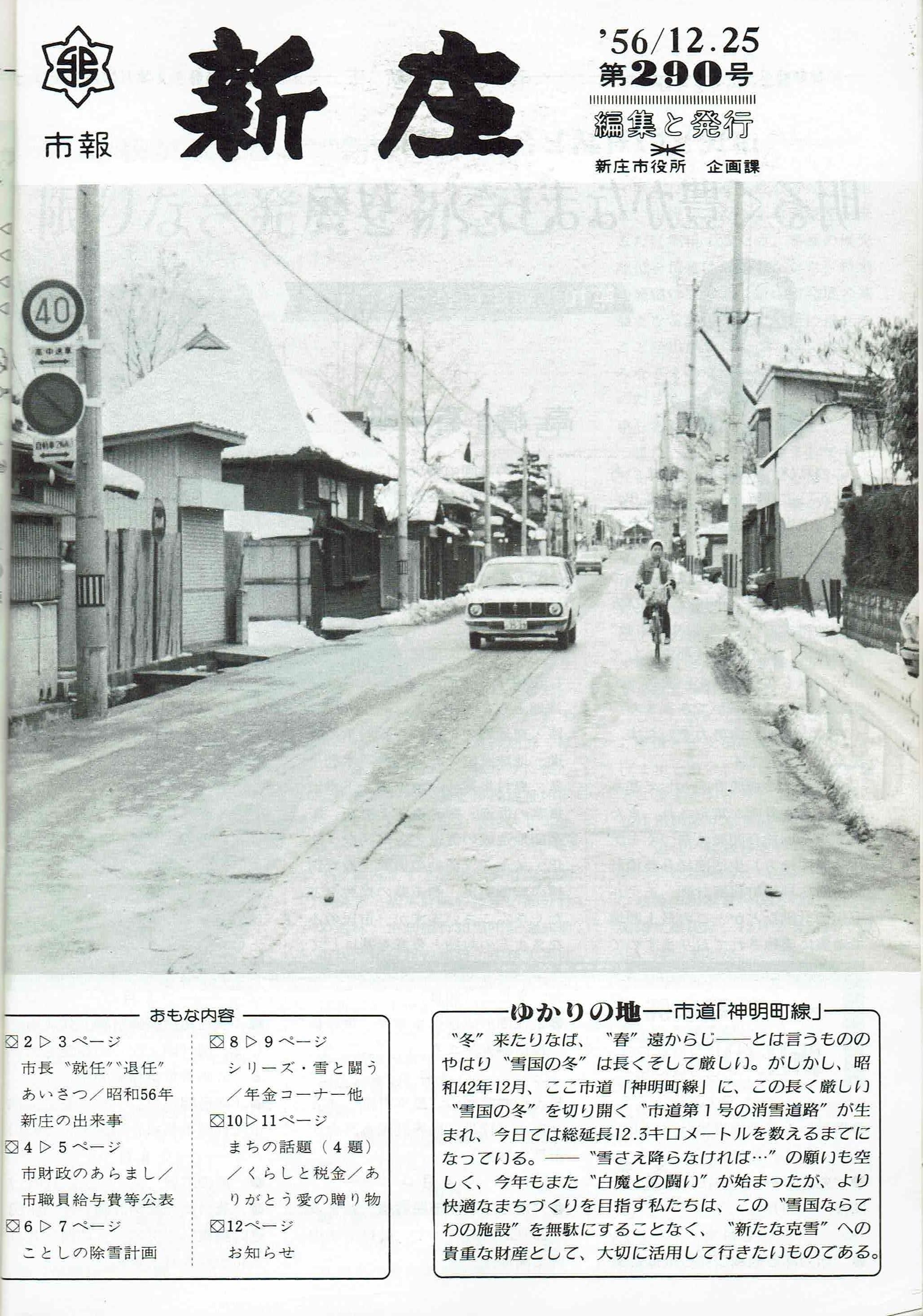 1981年 広報しんじょう12月号