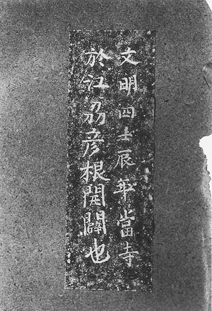 正源寺の開山塔(拓影)
