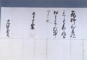 徳川家康書状(1)