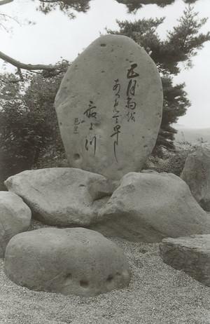 「五月雨を」句碑(新庄市本合海)