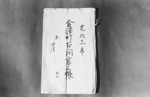 「金沢町古間書上帳」