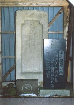 大川与五兵衛の墓