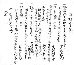 蔵岡村山之覚