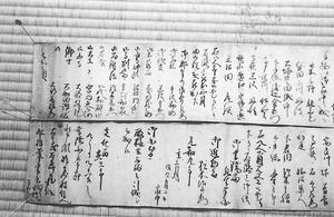 「戸沢右京進政盛御家中次第」(2)