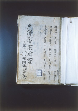 「戸沢藩系図書」巻一
