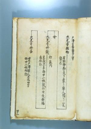 大光寺無物家系図