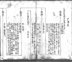 戸沢理右衛門家系図