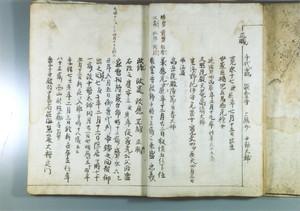 戸沢正誠履歴(「戸沢藩系図書」部分)