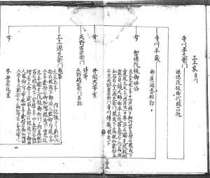 三上家・寺川家系図