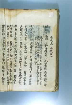 「御客分之衆」(「戸沢藩系図書」より)