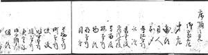「席順之覚」(荒川家文書)
