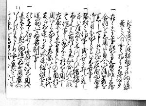 「覚」正徳3年御触書(2)