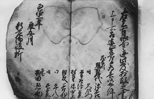 蔵岡村正徳の地方帳(奥書)