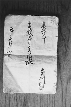 寛文4年「高五拾石之水帳」(角川村)