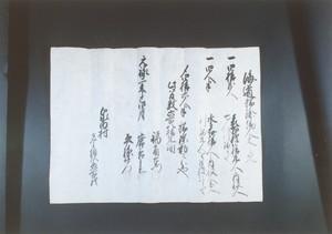 「海道掃除場人夫之覚」(泉田村)
