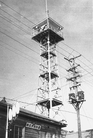 消防署と火の見やぐら(昭和30年代)