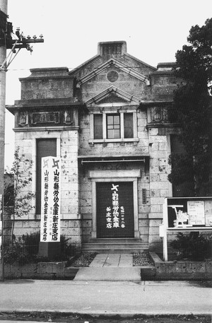 山形県労働金庫新庄支店(昭和32年頃)