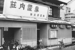 (駅前通南側最上土建跡)荘内證券