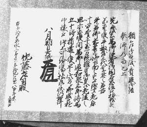 書状の写真